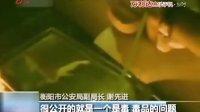 """五常网:湖南衡阳""""天上人间""""黄赌毒现场 淫靡不堪"""