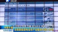 中原午报20131204汝南新能源电动车产业瞄准 中国大市场