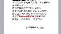 11月8号 新一代全屏QQ真人秀制作教程