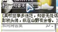 2011年8月29日晚上9点清清相宜老师PS音画【梅花梦】