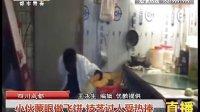 陕西电视台:小伙蒙眼做飞饼 技艺过人受热捧 都市热线