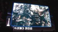 CGDA:腾讯斗战神项目组获得最佳原画美术设计奖!