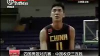 视频: 淘宝http:www.taobao-tbw.com中国男篮取得三连胜(四国对抗赛)
