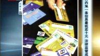 银行内鬼一条信息最低卖十元 法律监管成空白 20110903 首都经济报道