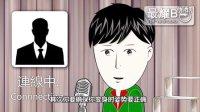 最耀B【正传节目】 第十一期 TOP YB Vol.11 【那些夜,我们一起听的电波】