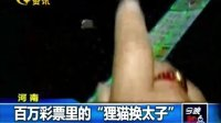 """视频: 河南 百万彩票里的""""狸猫换太子""""111118今晚10点"""