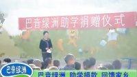 新疆巴音绿洲向尉犁县孔雀幼儿园捐款仪式