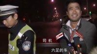 夜查大货车 专项整治三超一疲劳 交通违法行为 111104 北京新闻