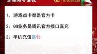 视频: 淘宝话费代理 淘宝QQ业务代理 淘宝网游点卡代理