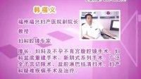 非常好孕第18期_两年不孕谁堵塞她的孕育之路_福州福兴妇产医院