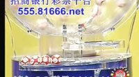 视频: 招商银行福利彩票双色球第2011089期开奖结果视频