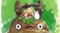 龙猫 宫崎骏 经典动画  童年