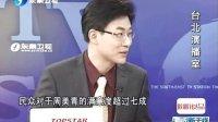 东南卫视,海峡新干线,王鸿薇,111227,热心公益事业
