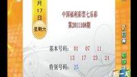视频: 9月17日中国福利彩票七乐彩第2011108期开奖公告 [新一天]