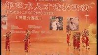 群舞《拾豆豆》   2011(夏)全国青少年艺术人才选拔活动重庆涪陵分赛区第二场比赛现场
