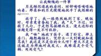 苏教版八年级语文上册综合视频_第一单元作文写作指导
