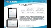 千锋iOS开发视频-欧阳UI教程UI-1.2-App图片资源尺寸_1(2)