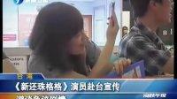 《新还珠格格》演员赴台宣传避谈争议剧情 110818 海峡午报