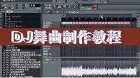 FL Studio 9中文 版 下载 教程 舞曲 制作 DJ 高清  水果机 10