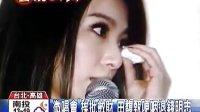 20131206「微唱會」挨批斂財 田馥甄哽咽退錢明志 _