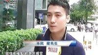 视频: 广东卫视广告总代理广东今视:婚恋网站:卖淫酒托充当婚托