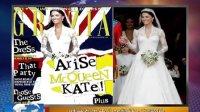 时尚杂志承认PS凯特王妃照片