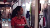 视频: 【如新TR90产品德阳宣传片 体验TR90】如新小轩QQ微信