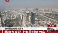 全球最宜居城市排名:墨尔本夺冠  上海位列第79名 [东方午新闻]