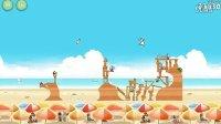 愤怒小鸟里约版_沙滩排球_6-2(2) 自拍在线播放相关视频