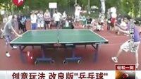 """创意玩法  改良版""""乒乓球""""[看东方]"""