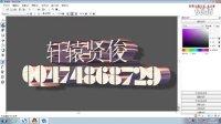 轩辕贤俊3D字体制作教程