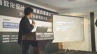 范哲:《参数化设计探索和传播中的年轻力量》-第七届上海建筑师沙龙-参数化设计,用革新的思维去创作