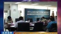 2011上半年中国汽车质量与服务投诉分析报告发布 110912 北京您早