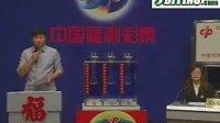 福彩3D开奖号码开奖结果最新开奖视频2011353期