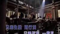 景岗山—兄弟无数—《新水浒传》国语 MTV