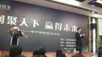 视频: 易富宝招商大会--陈总震撼分享