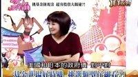 20111229-女人要有钱-挑基金拼现金,最牛投资大揭秘