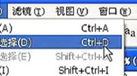 2011年9月16日晚7点30分清扬老师ps基础第21课【通道加工】