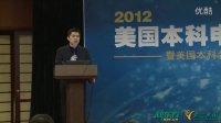 李虹桥:2012美国本科留学申请趋势点评