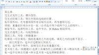 唐毅 cdr 实例教程 5-风景画制作