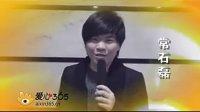 视频: 爱心365创业新模式诚招代理QQ:1050969356