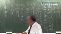 视频: 三、緒論