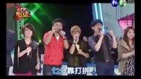 20131207江明娟+群星   愛拼才會贏