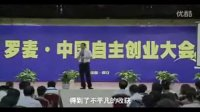 视频: 北京罗麦直销大会阳光博乐QQ1914018467