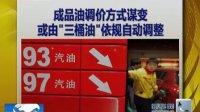 """成品油调价方案谋变或由""""三桶油""""依规自动调整 111105 北京您早"""