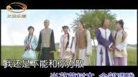 【高清】合唱-当 新还珠格格插曲MV