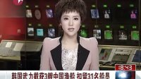视频: 韩国武力截获3艘中国渔船 (重庆哪家整形医院好http:www.cqmlmh.com)