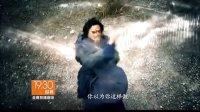 《天龙八部》宣传片 剧情概念篇