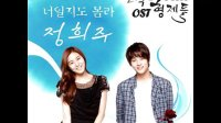 Jeong Hee Joo – Ojakgyo Brothers OST Part 3
