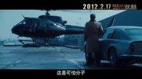 外片 铁血精英 中文 高清预告片  即将上映